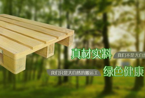 亚搏体育app下载木托盘
